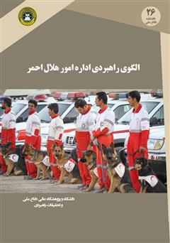 دانلود کتاب الگوی راهبردی اداره امور هلال احمر جمهوری اسلامی ایران
