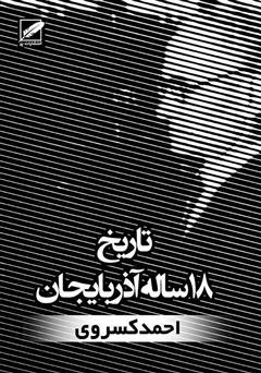 دانلود کتاب تاریخ 18 ساله آذربایجان