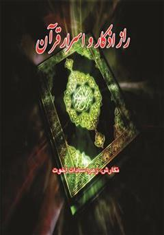 دانلود کتاب راز اذکار و اسرار قرآن