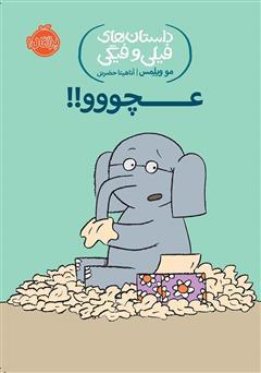 دانلود کتاب داستانهای فیلی و فیگی 8: عچووو!