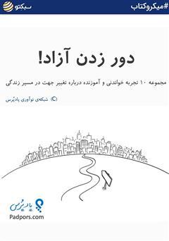 عکس جلد خلاصه کتاب دور زدن آزاد!