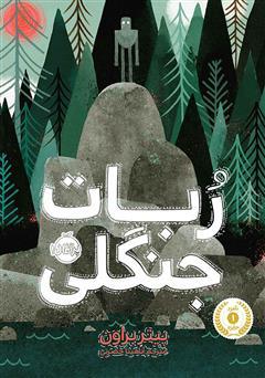 دانلود کتاب ربات جنگلی