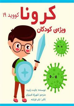 دانلود کتاب کرونا ویژهی کودکان