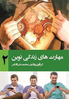 دانلود کتاب مهارتهای زندگی نوین 2