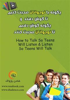 دانلود کتاب صوتی چگونه با نوجوانان صحبت کنیم تا گوش دهند و چگونه گوش دهیم تا نوجوانان صحبت کنند