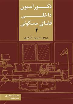 دانلود کتاب دکوراسیون داخلی فضای مسکونی 2: ورودی، نشیمن، غذاخوری