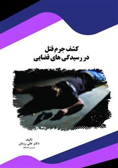 دانلود کتاب کشف جرم قتل در رسیدگیهای قضایی