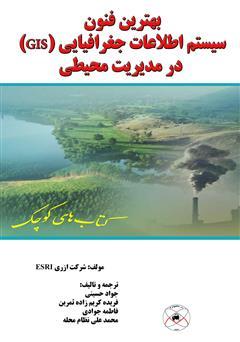 دانلود کتاب بهترین فنون سیستم اطلاعات جغرافیایی (GIS) درمدیریت محیطی