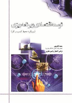 دانلود کتاب توسعه اقتصادی و برنامهریزی