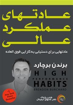 دانلود کتاب عادتهای عملکرد عالی