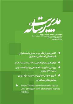 دانلود کتاب ماهنامه مدیریت رسانه - شماره 30 و 31