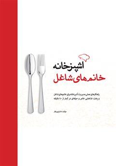 دانلود کتاب آشپزخانه خانم های شاغل