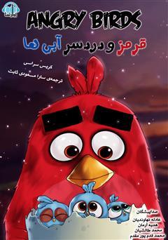 دانلود کتاب صوتی پرندگان خشمگین: قرمز و دردسر آبیها