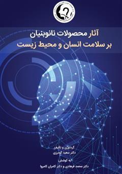 معرفی و دانلود کتاب آثار محصولات نانوبنیان بر سلامت انسان و محیط زیست