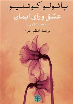 دانلود کتاب عشق ورای ایمان
