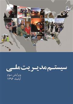 دانلود کتاب سازمان مدیریت حوادث ملی ایالات متحده آمریکا