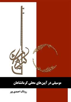 معرفی و دانلود کتاب موسیقی در آئینهای محلی کرمانشاهان