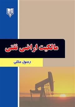 دانلود کتاب مالکیت اراضی نفتی