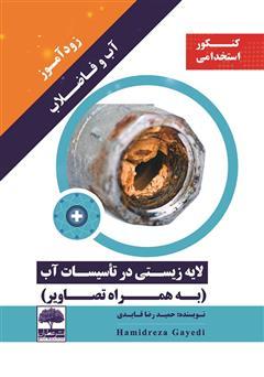 دانلود کتاب زودآموز آب و فاضلاب: لایه زیستی در تاسیسات آب (به همراه تصاویر)