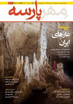 دانلود نشریه مهرپارسه - شماره 12