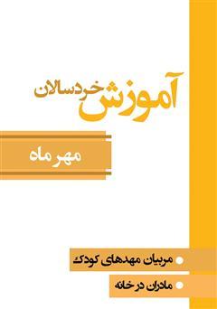 دانلود کتاب آموزش خردسالان - مهر 7