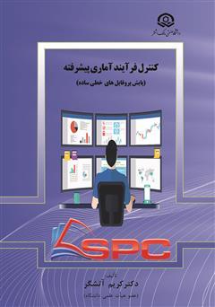 دانلود کتاب کنترل فرآیند آماری پیشرفته (پایش پروفایلهای خطی ساده)