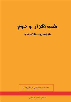 عکس جلد کتاب شب هزار و دوم: غزل سرودههای ا.د.م