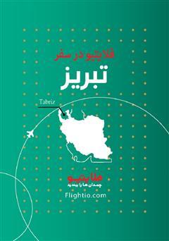 دانلود کتاب راهنمای سفر به تبریز