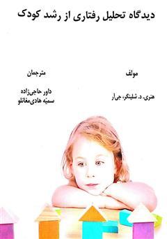 دانلود کتاب دیدگاه تحلیل رفتاری از رشد کودک
