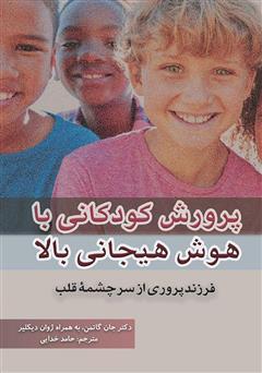 دانلود کتاب پرورش کودکانی با هوش هیجانی بالا: فرزندپروری از سرچشمه قلب