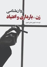 معرفی و دانلود کتاب روانشناسی زن، بارداری و اعتیاد