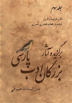 دانلود کتاب برگزیده آثار بزرگان ادب پارسی - جلد سوم