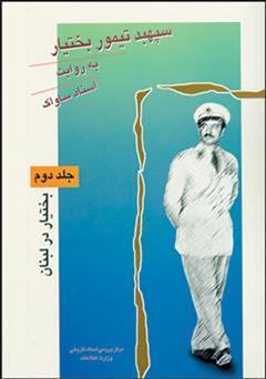 دانلود کتاب سپهبد تیمور بختیار به روایت اسناد ساواک (جلد دوم)