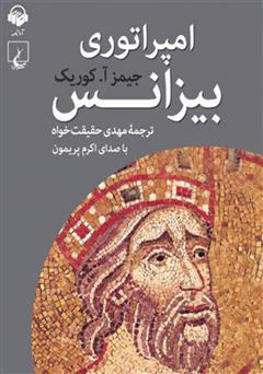دانلود کتاب صوتی امپراتوری بیزانس