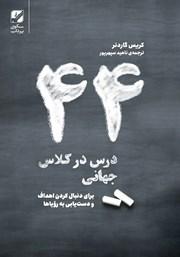 معرفی و دانلود کتاب 44 درس در کلاس جهانی