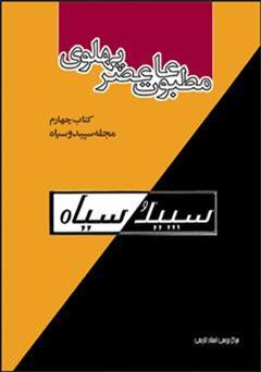 دانلود کتاب مطبوعات عصر پهلوی به روایت اسناد ساواک