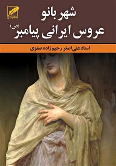 دانلود رمان شهربانو: عروس ایرانی پیامبر (ص)