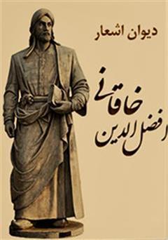 دانلود کتاب دیوان اشعار افضل الدین خاقانی