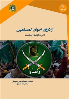 دانلود کتاب از درون اخوان المسلمین: دین، هویت و سیاست
