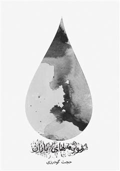 دانلود کتاب مویههای باران
