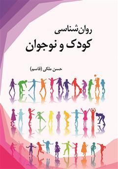دانلود کتاب روانشناسی کودک و نوجوان