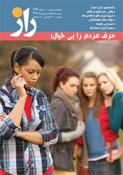 دانلود مجله راز - شماره 117