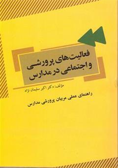 دانلود کتاب فعالیت های پرورشی و اجتماعی در مدارس (راهنمای عملی مربیان پرورشی مدارس)