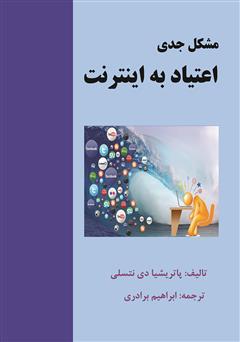 دانلود کتاب مشکل جدی اعتیاد به اینترنت