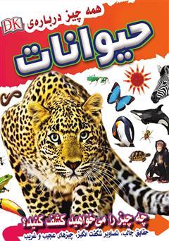 دانلود کتاب همه چیز درباره حیوانات