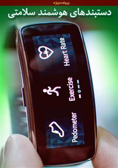 دانلود دستبندهای هوشمند سلامتی