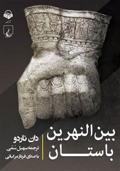 معرفی و دانلود کتاب صوتی بین النهرین باستان