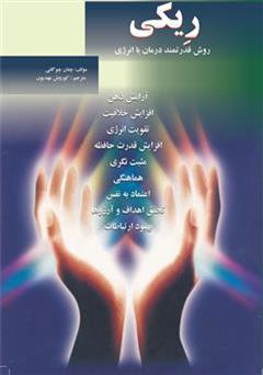 دانلود کتاب ریکی: روش قدرتمند درمان با انرژی
