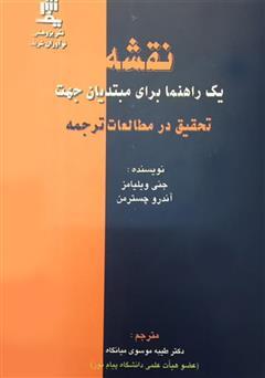 دانلود کتاب نقشه یک راهنما برای مبتدیان جهت تحقیق در مطالعات ترجمه