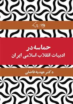دانلود کتاب حماسه در ادبیات انقلاب اسلامی ایران